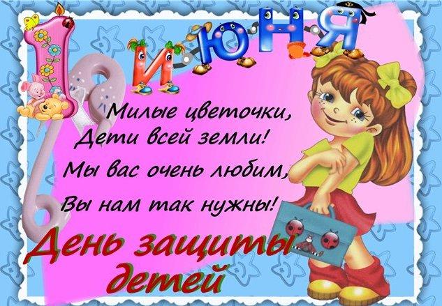Поздравления детей пожелания